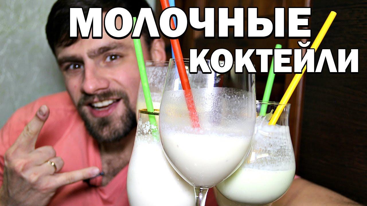 Молочные Коктейли с Мороженым: 5 Вкусных | диетические молочные коктейли для похудения