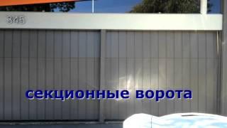 видео Типы ворот   Ворота Алматы