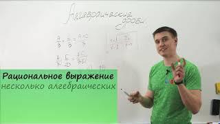 Алгебраические дроби. Видеоурок по алгебре за 8 класс.