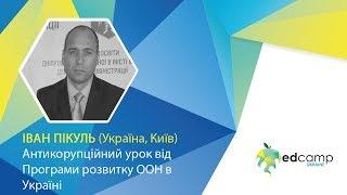 EdCamp Ukraine 2018 – Як корупція погіршує твоє життя. Відкритий урок
