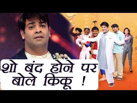 Kapil Sharma Show : Kiku Sharda REACTS on show going OFF AIR | FilmiBeat