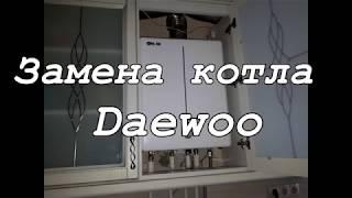 Замена котла Daewoo