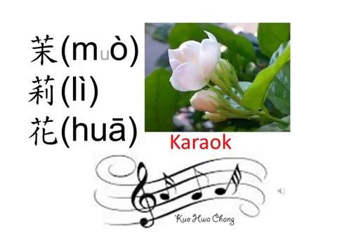 Zhang1lao3shi1 茉莉花 (mòlìhuā) karaoke