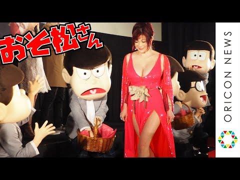 6つ子が叶美香をエスコート!十四松の体に異変が…。櫻井孝宏がたまらず説教「やめろ!」 劇場版『えいがのおそ松さん』初日舞台あいさつ