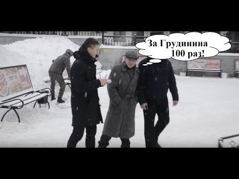 За кого собираются проголосовать граждане на выборах президента. ЗА ГРУДИНИНА 100 РАЗ!