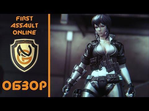 Обзор [First Assault Online] от NyanGames