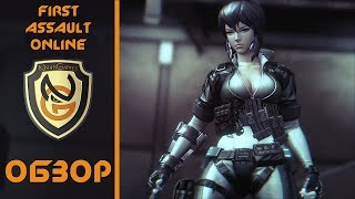 Обзор [First Assault Online] от NyanGames
