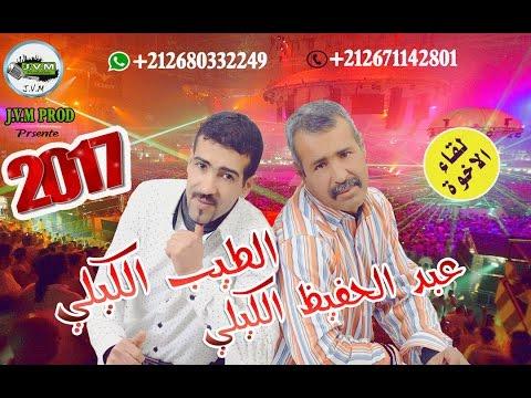 Tayeb El guili 2017 Duo Abde El Hafid El Guili 2017   El Galb Hzin (J.V.M PROD)