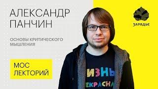 видео: Александр Панчин – о важности критического мышления