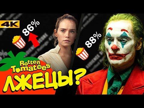 Разоблачение Rotten Tomatoes. Не верьте рейтингам!