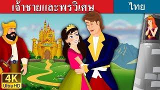เจ้าชายและพรวิเศษ | นิทานก่อนนอน | นิทานไทย | นิทานอีสป | Thai Fairy Tales