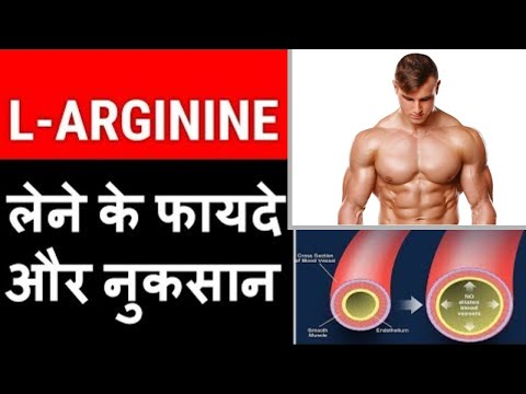 Arginine Benefits in Hindi |What is L Arginine and how to use| in Hindi