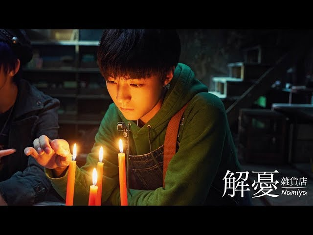 1.19【解憂雜貨店-華語版】前導預告