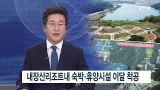 [JTV 8 뉴스] 내장산리조트....숙박.휴양시설 이…