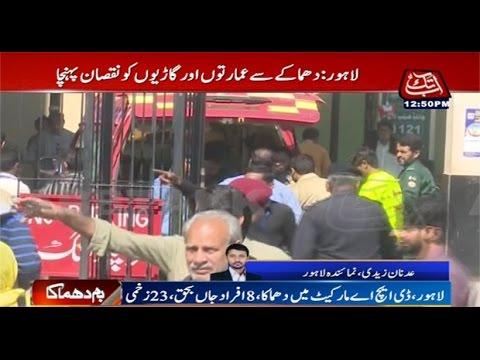 Lahore Blast In Defence Z Block Market, 8 dead, 30 Injured