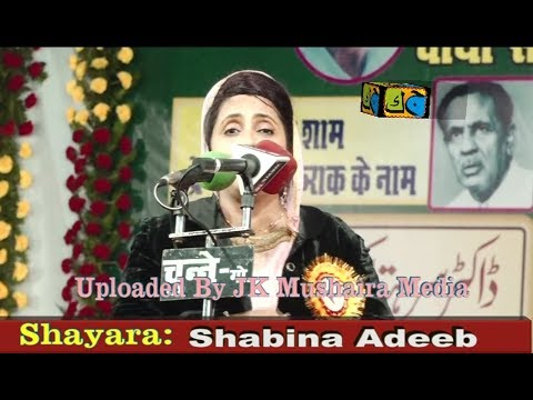 Shabina Adeeb All India Mushaira  Gorakhpur 2017 Con.Dr. Wajahat Kareem