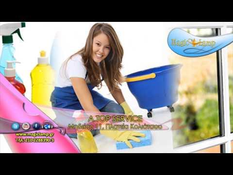 A Top Service | Υπηρεσίες Καθαρισμού Πλατεία Κολιάτσου, επαγγελματικών χώρων,φροντιστηρίων, σχολίων