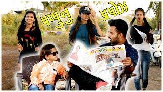 પપ્પુ ને પ્રપોઝ પડયું ભારે  || Gujarati Comedy || Video By Priyanka Chudasama