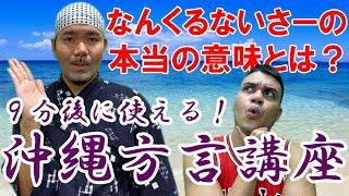 【方言講座】沖縄観光で使える!?ひがりゅうたの沖縄方言講座!