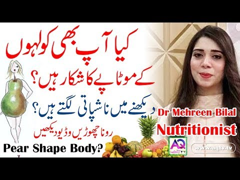 Weight loss diet plan for pear shape body by Dr Mehreen Bilal Nutritionist | AQ TV thumbnail