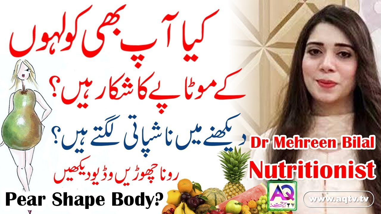 Weight loss diet plan for pear shape body by Dr Mehreen Bilal Nutritionist | AQ TV