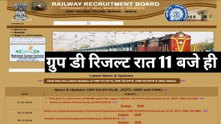 Railway group d result 2018 Big Update    Rrb group d 2018 result, rrb result 17 February New update