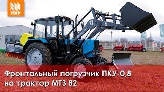 Фронтальный погрузчик ПКУ 0 8 к тракторам МТЗ Беларус 82