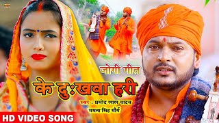 के दुःखवा हरी - Pramod Lal Yadav - ए गीत सुनकर आप रो पडेंगे | Ke Dukhwa Hari | Jogi Geet | PV