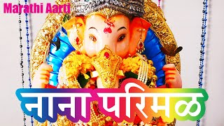Nana Parimal Durva Aarti | Marathi Devotional Songs | @Pebbles Marathi