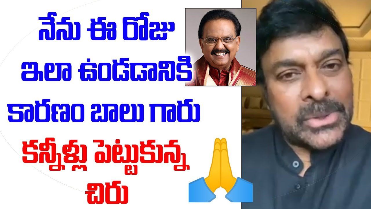 Chiranjeevi Emotional Words About  SP Balasubramaniam | F9 Tv