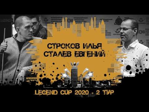 Строков Илья - Сталев Евгений | Legend Cup 2020 2-тур