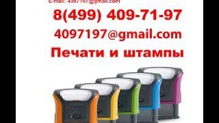 видео Срочное изготовление печатей и штампов в Москве