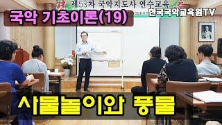 국악의 분류(12) '사물놀이와 풍물'ㅣ 국악기초이론1…