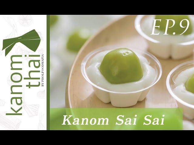 Kanom Thai : EP9 Kanom Sai Sai