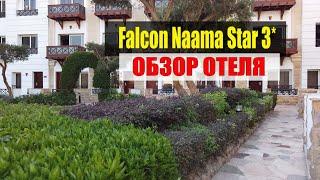 Обзор отеля Falcon Naama Star 3 Шарм Эль Шейх 2020 Египет Фалкон Наама Стар