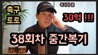 """(스포츠토토) 38회 중간복기 """"독식의 꿈"""" - 스포츠…"""