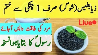 How To Get Rid Of Diabetes - Cure Diabetes Permanently in this vide...