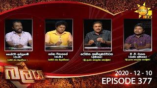Hiru TV Balaya | Episode 377 | 2020-12-10 Thumbnail