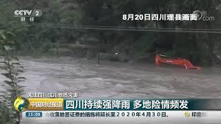 [中国财经报道]关注四川汶川地质灾害 四川持续强降雨 多地险情频发| CCTV财经
