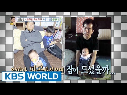 Grandad's worry is looking after his grand-children? [Hello Counselor / 2017.06.05]