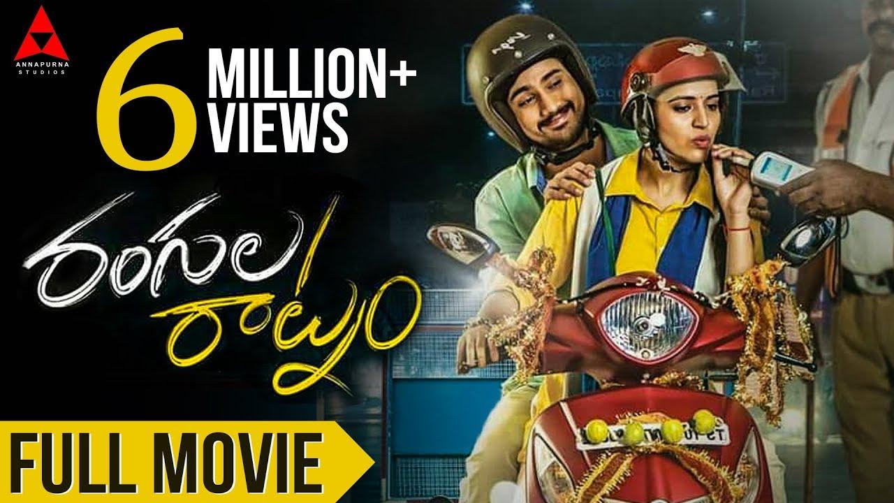 Download Rangula Ratnamᴴᴰ Telugu Full Movie | Raj Tarun, Chitra Shukla | Annapurna Studios