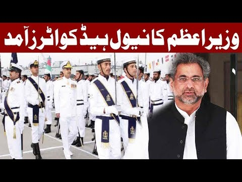 PM Khaqan Abbasi Visit Pakistan Navy Headquarter - 8 November 2017