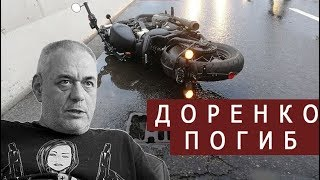Доренко умер прям на мотоцикле Видео