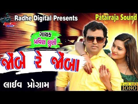 Parvin Luni , Hina nadiya|| Jombe Re Jomba (Love Song) || New Song 2018 Radhe digital