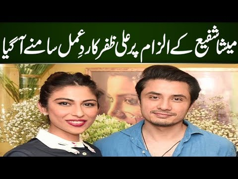 Ali Zafar response on Meesha Shafi's allegation of Sexual harassment | Neo News HD