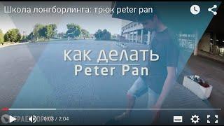 Как делать peter pan на лонгборде. Видео урок.