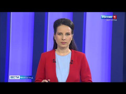 Вести-Волгоград. Выпуск 12.08.21 (21:05)