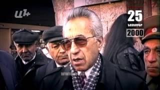 Օրացույց. 25-ը Նոյեմբերի.Դատարանը 350 հազար դրամ տուգանքի է դատապարտում Գագիկ Շամշյանին