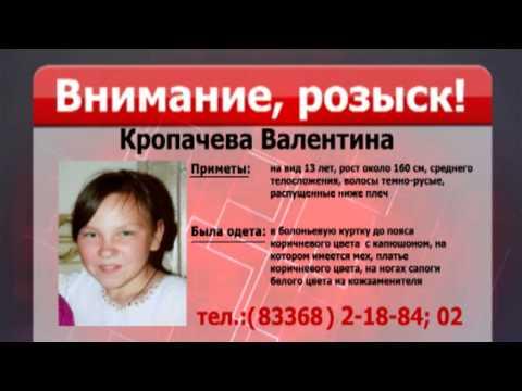 В Нолинске ищут пропавшую шестиклассницу 03.04.13 МП