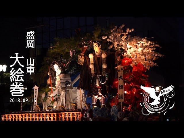 2018盛岡秋祭り―盛岡山車大絵巻―